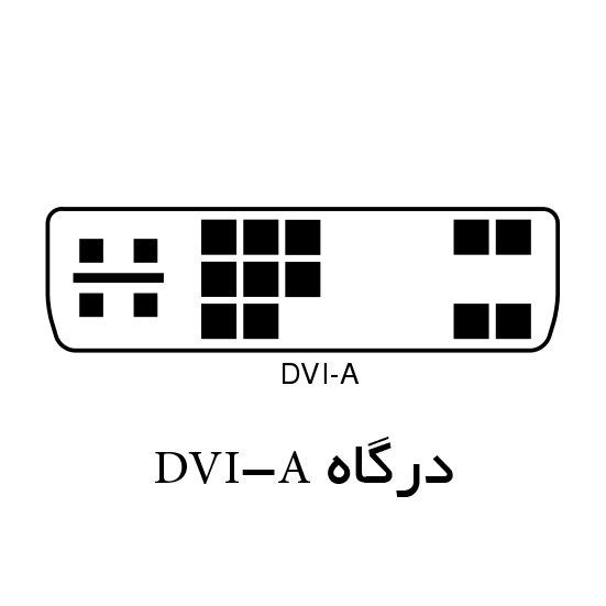 درگاه DVI-A