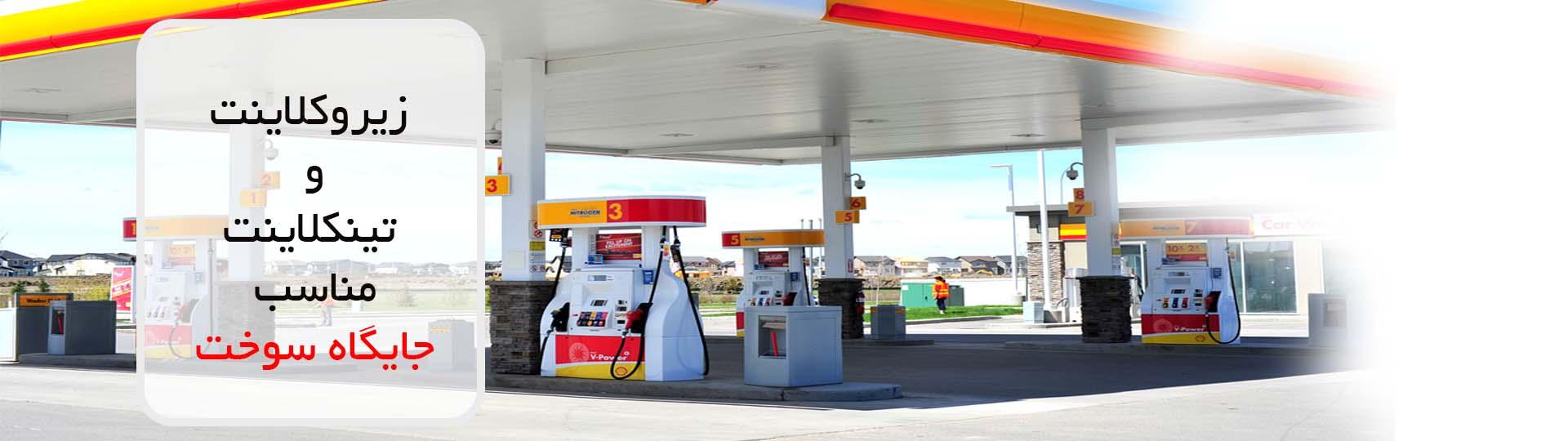زیروکلاینت و تینکلاینت مناسب جایگاه سوخت